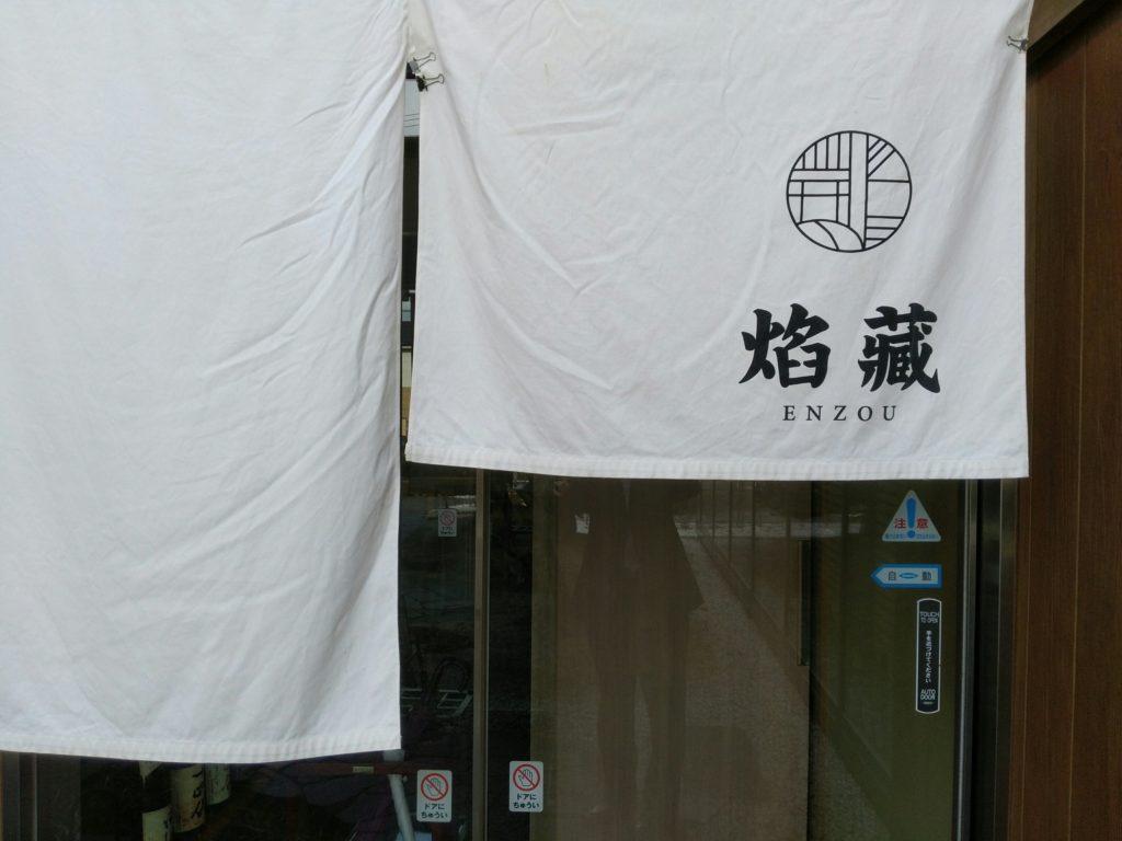 名取市 焔蔵 アタラタ店
