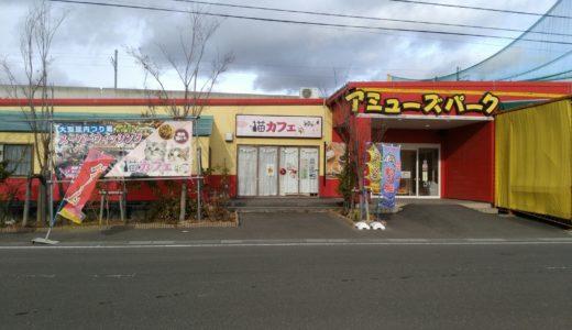 【体験レポート】アミューズパーク名取りんくう店|わくわく宝石探し広場や金魚釣りが楽しい!