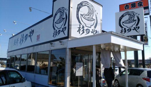 【ラーメン日記】名取市 麺舞 杉のや|いろいろ食べたけど鯛茶漬けが一番好き