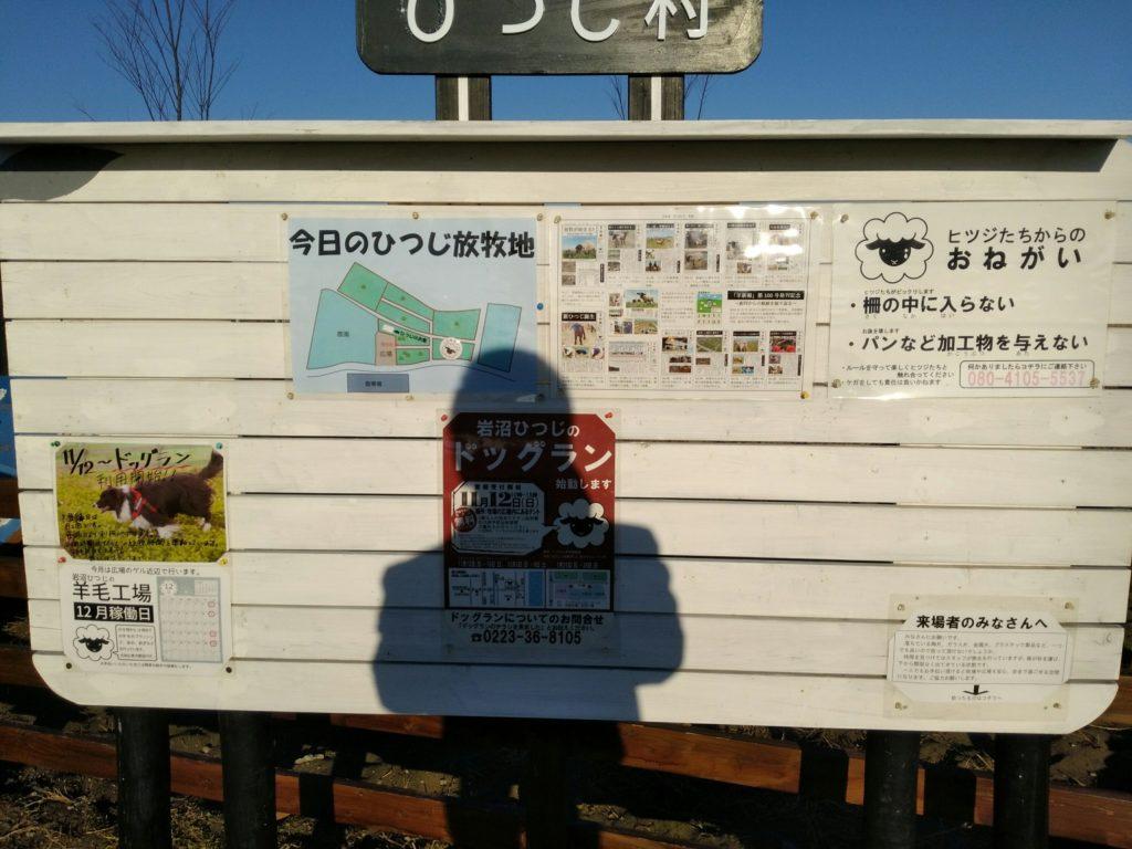 いわぬまひつじ村 イベント掲示板