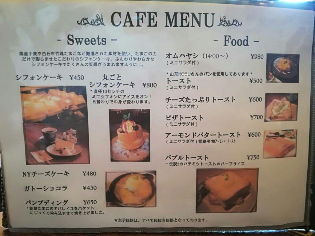 名取市 カフェ食堂ラフ カフェメニュー