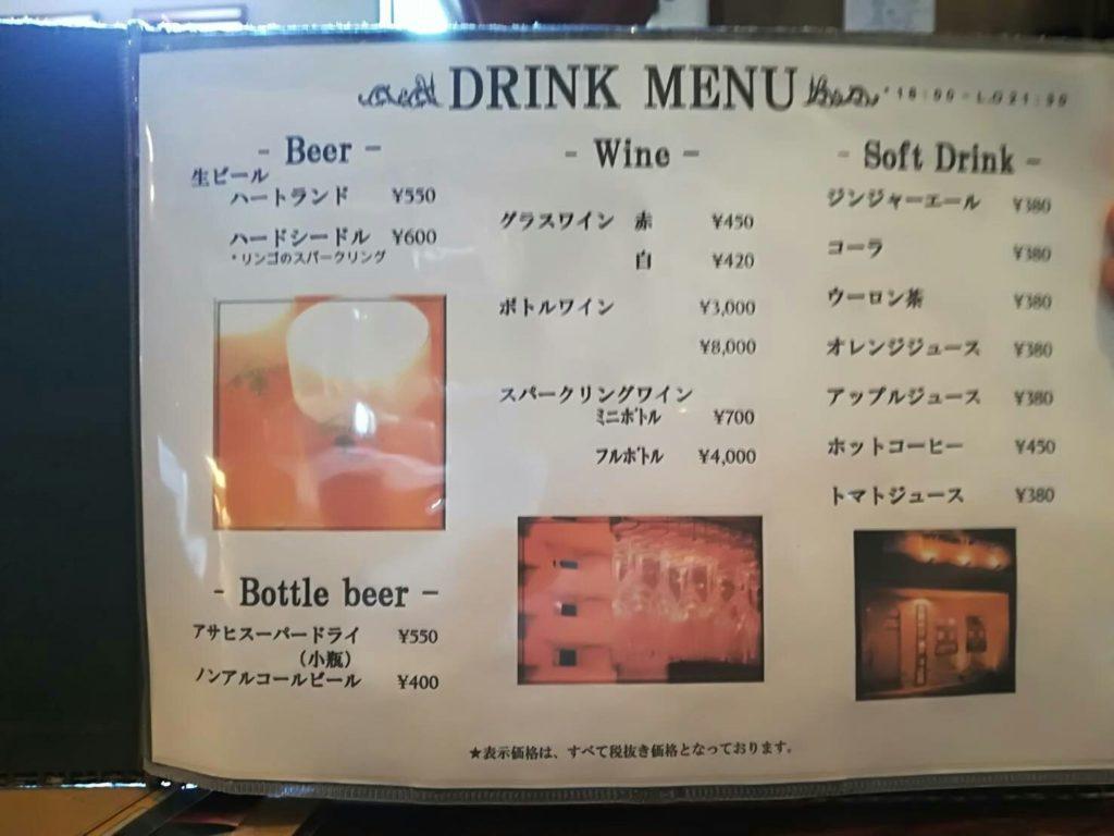 名取市 カフェ食堂ラフ ドリンクメニュー