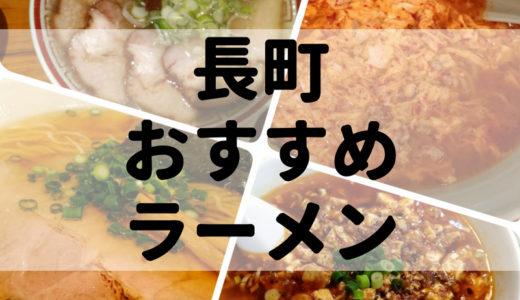 【厳選】長町のラーメン店おすすめランキングTOP7