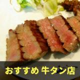 仙台のおすすめ牛タン店