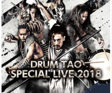 【イベント・岩沼】和太鼓ロック「ドラム タオ2018」を動画付きで紹介!