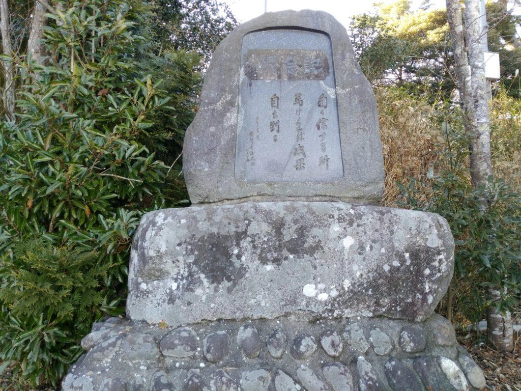 山元町 磯崎山公園 滋賀潔記念品