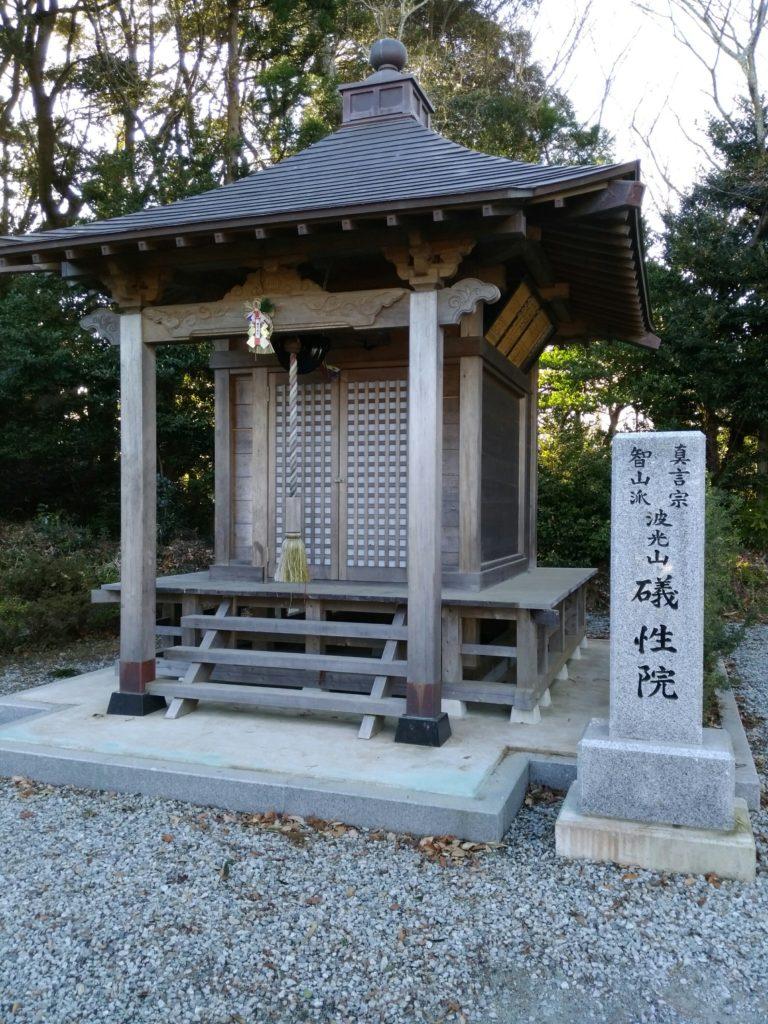 山元町 磯崎山公園 礒性院
