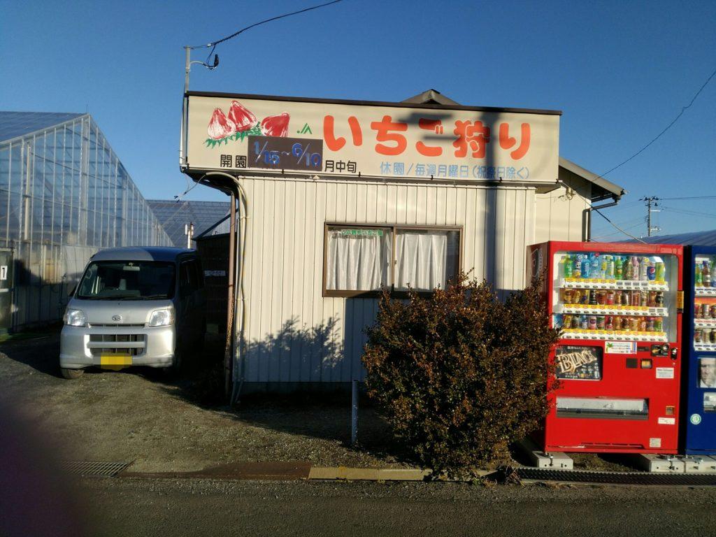 亘理町 JA亘理吉田観光いちご園
