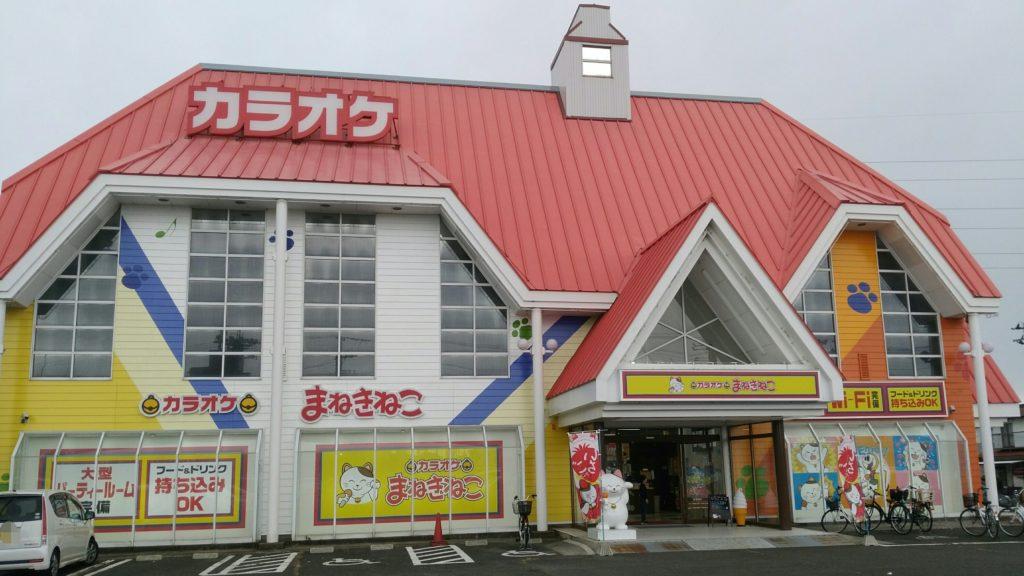 カラオケ まねきねこ 仙台中田店