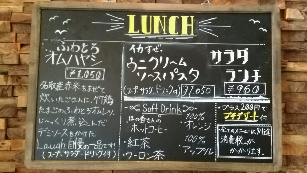 名取市 カフェ食堂ラフ ランチメニュー