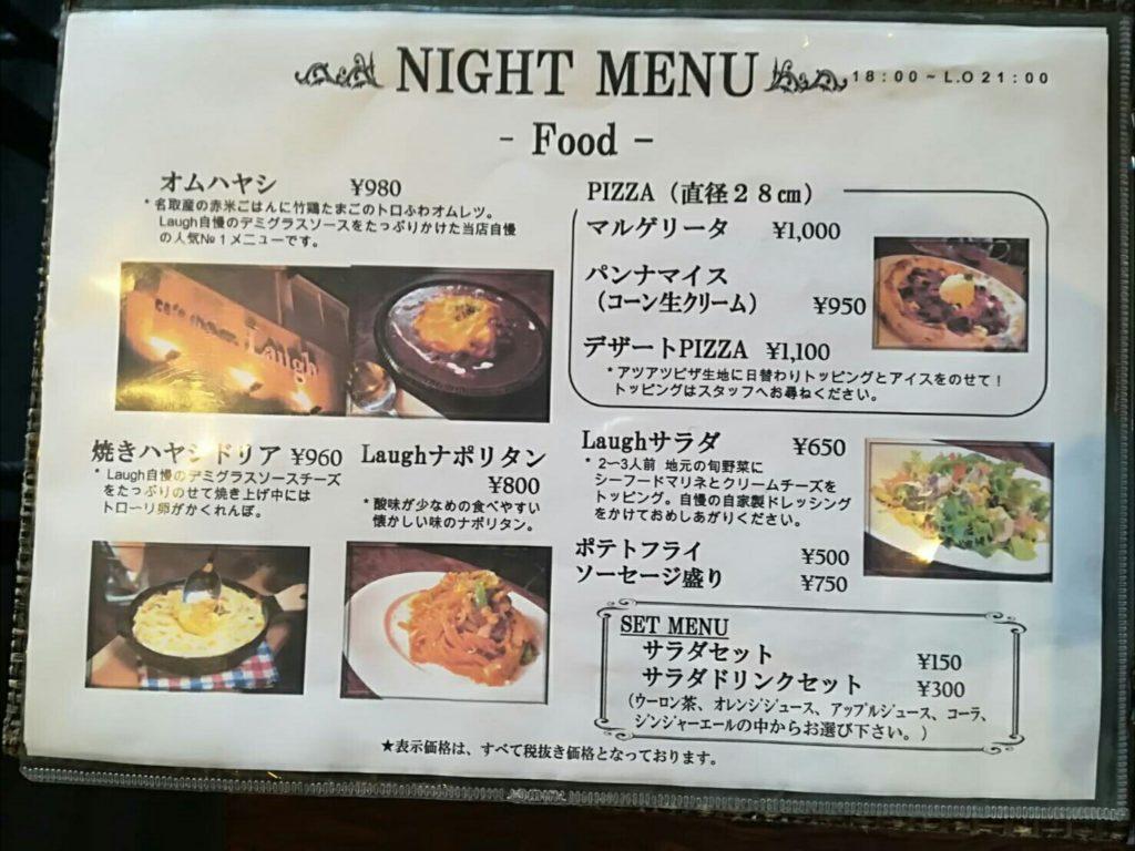 名取市 カフェ食堂ラフ 夜のメニュー