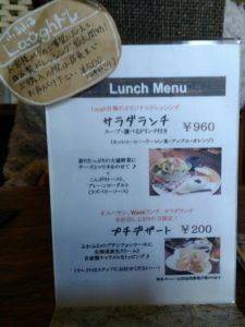 名取市 カフェ食堂ラフ サラダランチ
