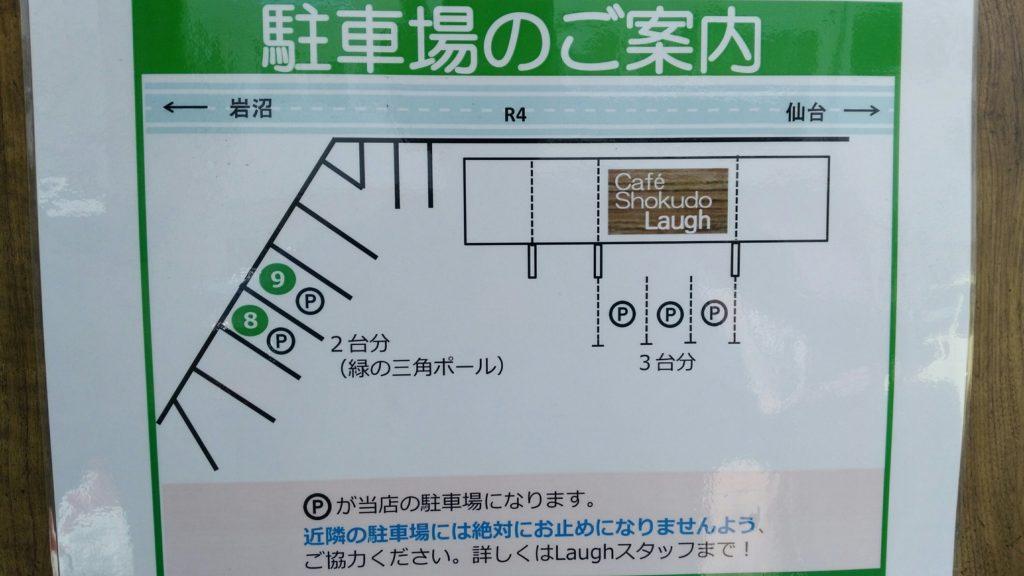 名取 カフェ食堂ラフ 駐車場