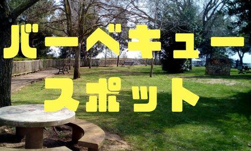 【宮城仙南・太白区】バーベキューができる公園・施設まとめ