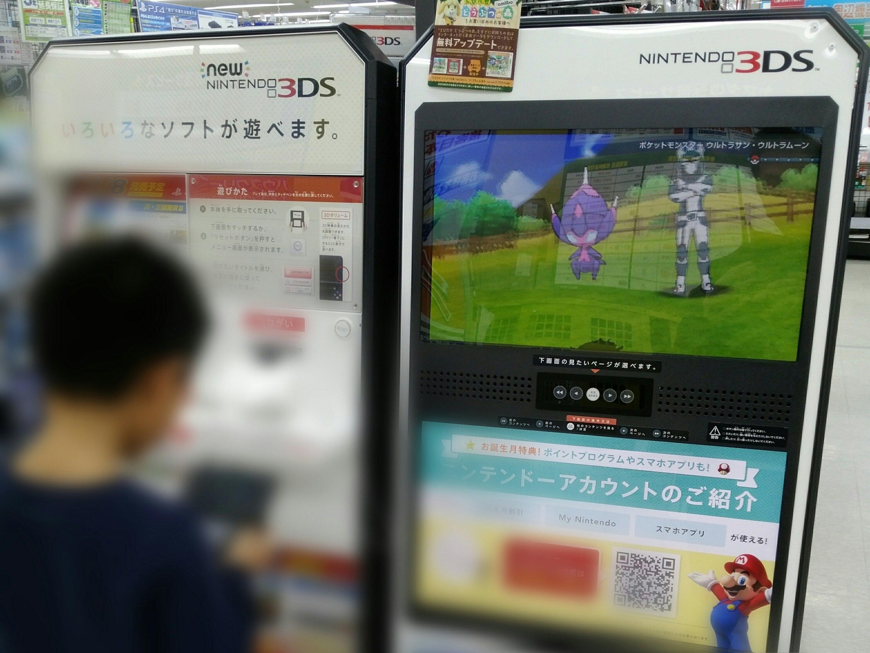 ヤマダ電機 3DSコーナー
