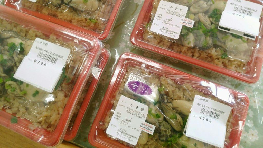 鳥の海ふれあい市場 かき飯