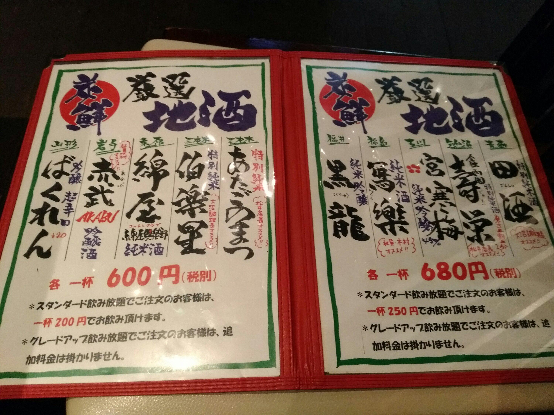 炭鮮 長町南店 日本酒メニュー