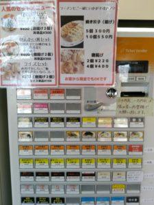 哲麺 名取店 食券