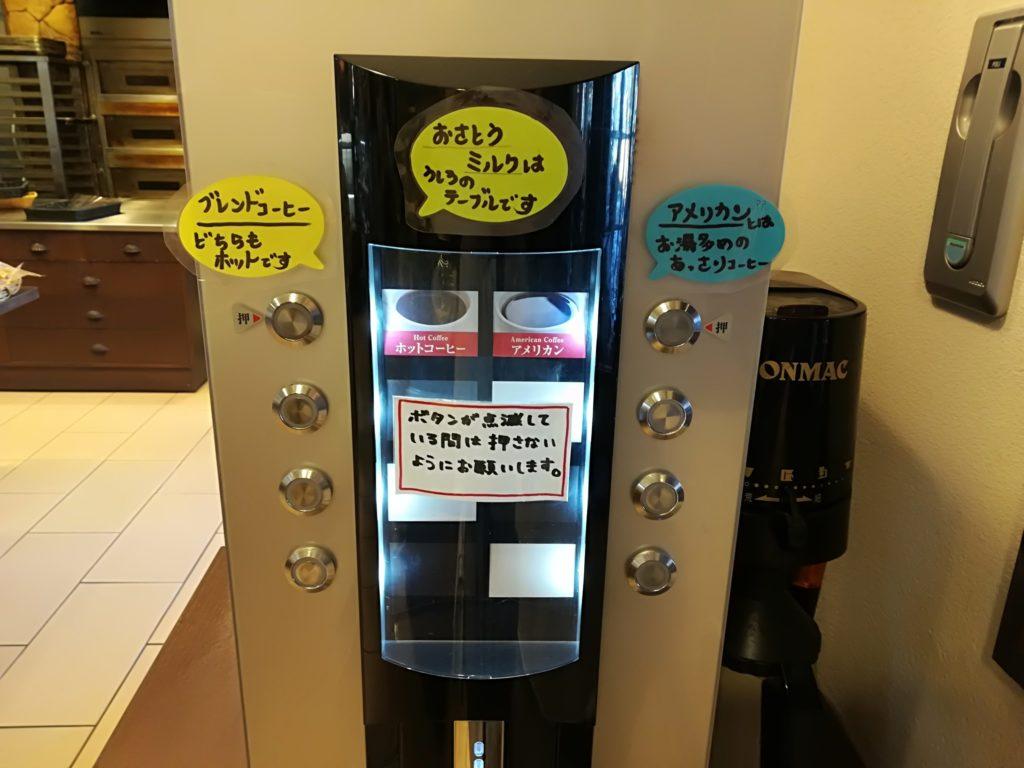 シベールの杜 富沢店 コーヒー