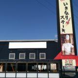 いきなりステーキ名取4号バイパス店 外観