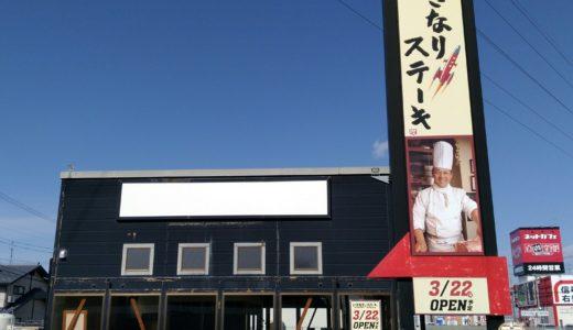 【新店情報】いきなりステーキ名取店|いぎなし食べに行く前に料金やメニューをチェック!