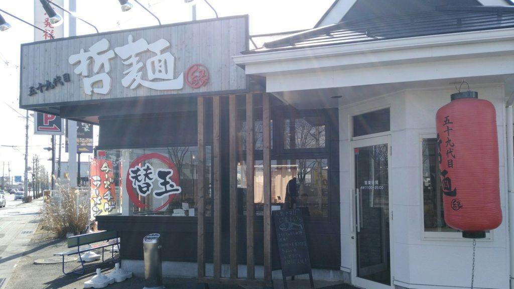 哲麺 名取店 外観