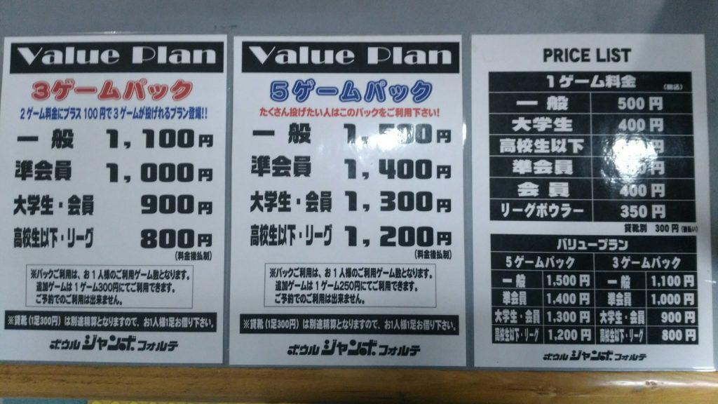 大河原のボーリング場 ボウルジャンボフォルテ 料金表