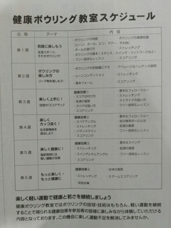 健康ボウリング教室 スケジュール