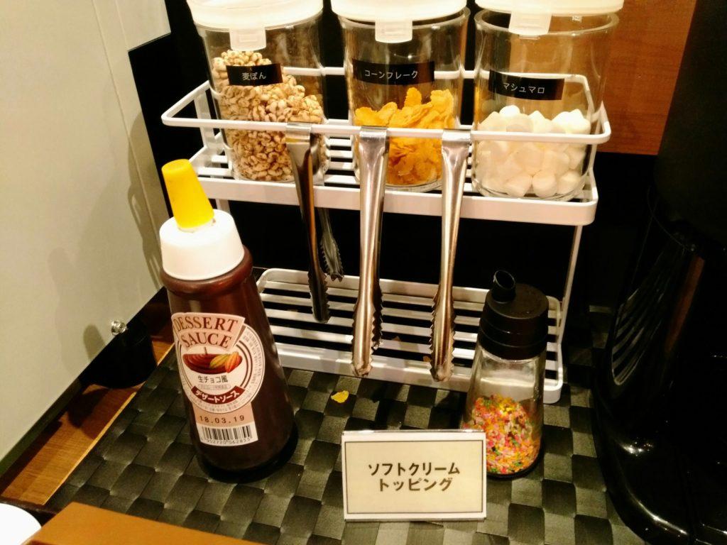 ビーフィーズ 仙台中田店 ソフトクリームトッピング