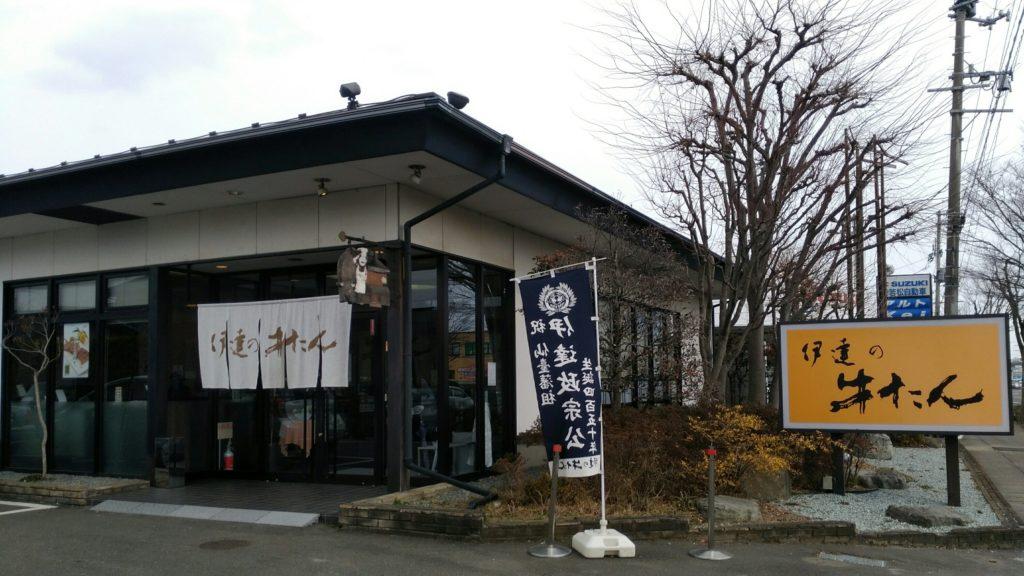 伊達の牛タン本舗 東インター店