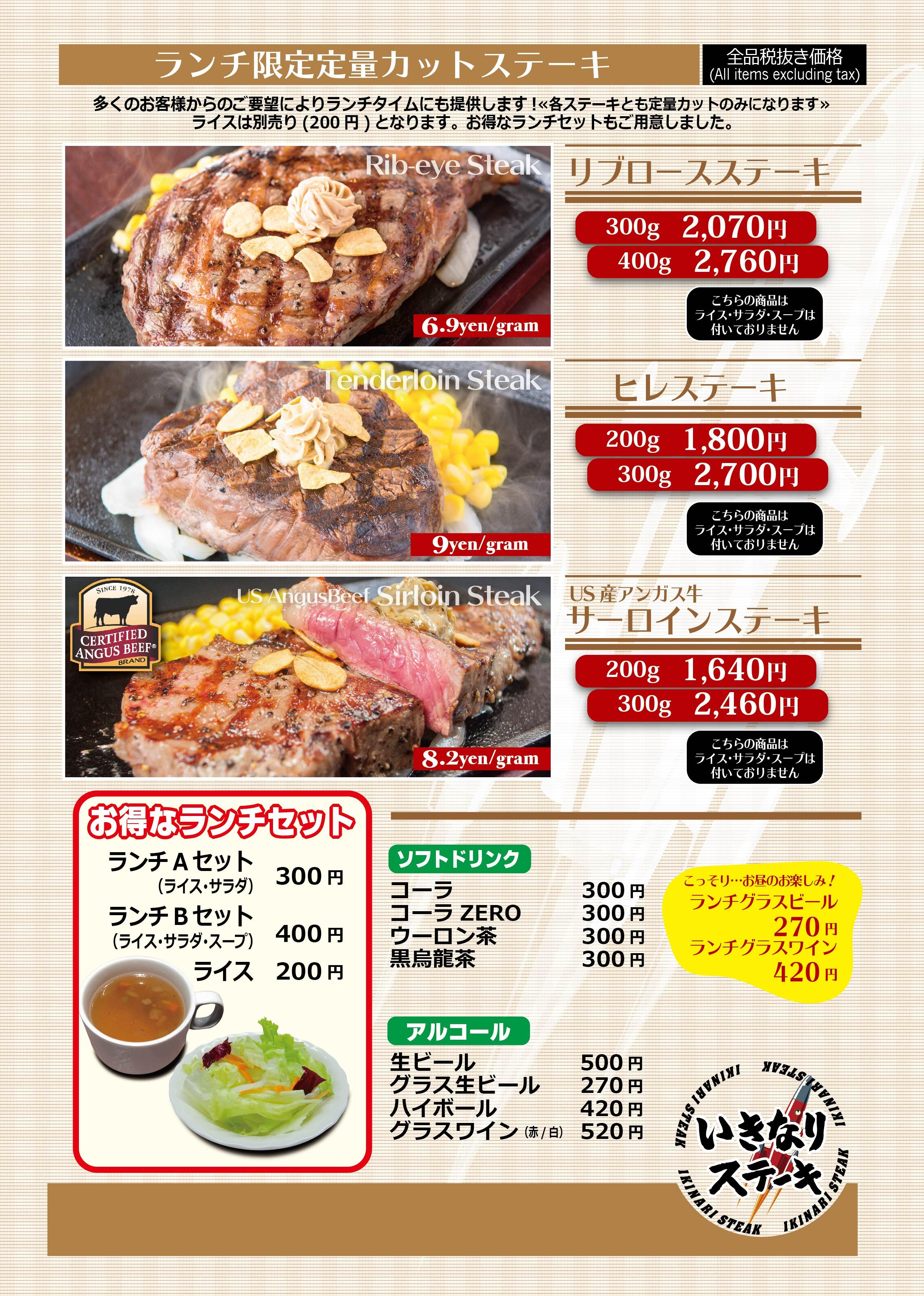 いきなりステーキ名取 ランチッメニュー2