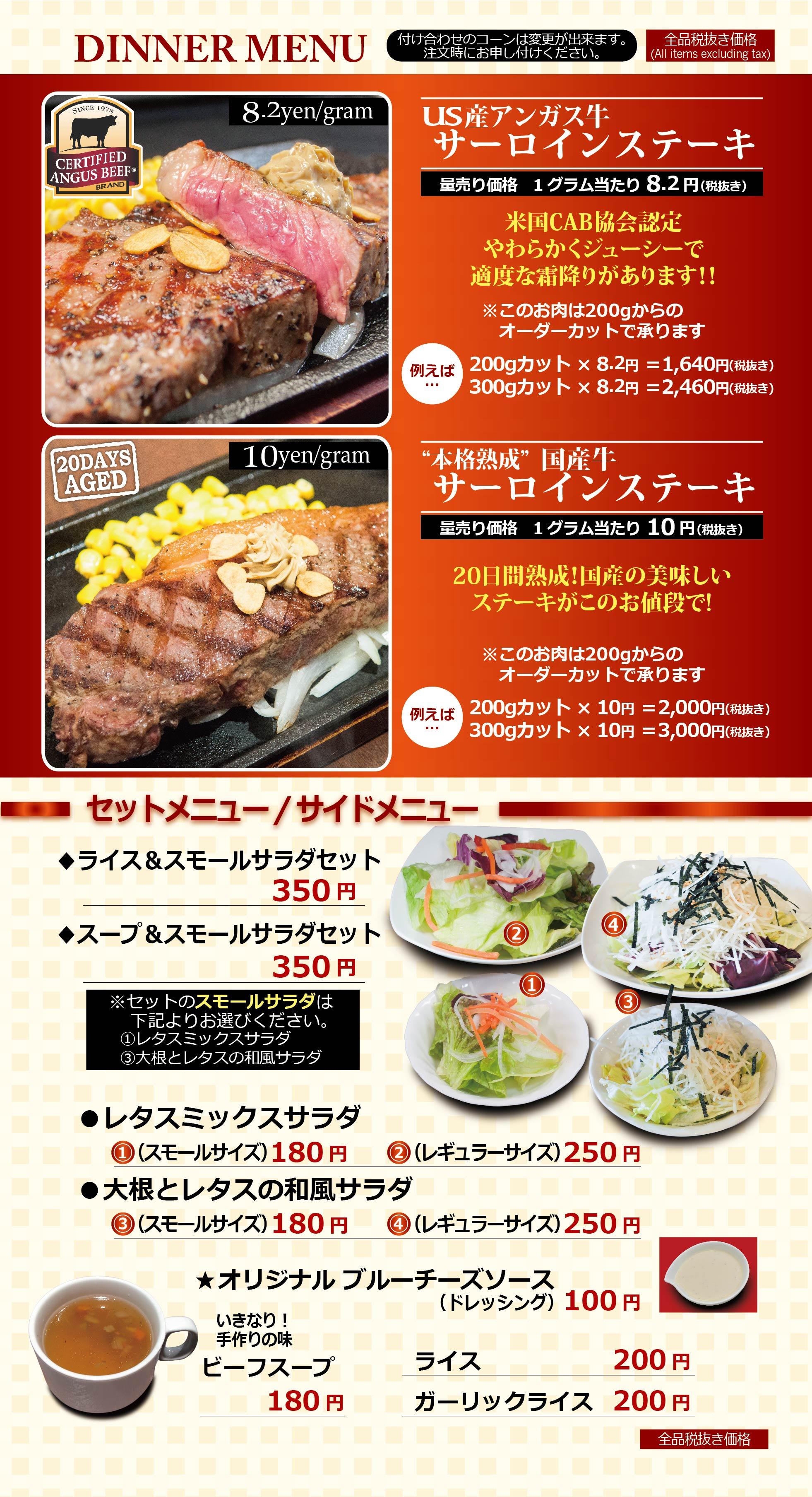 いきなりステーキ名取 ディナーメニュー2