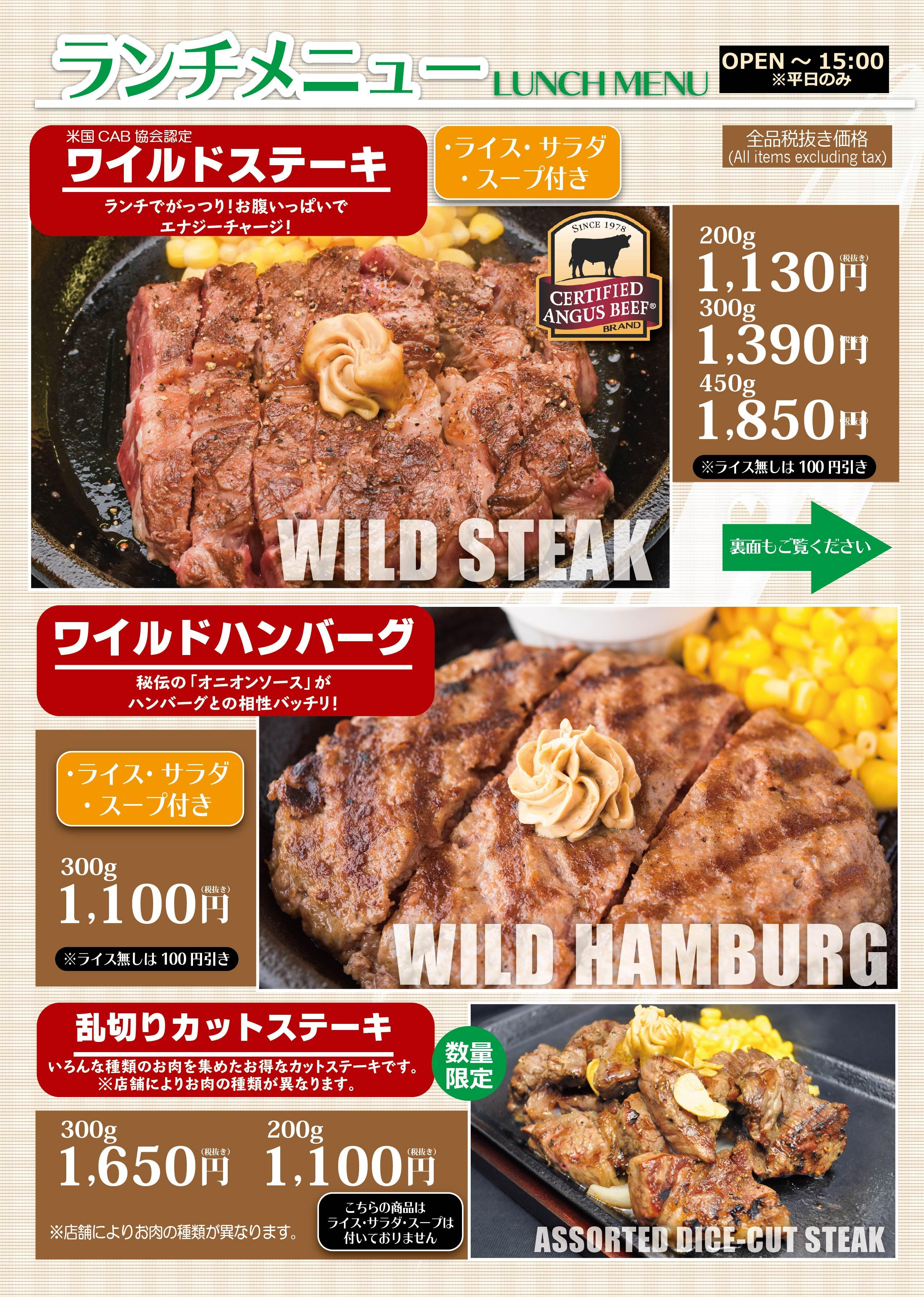 いきなりステーキ名取 ランチメニュー1