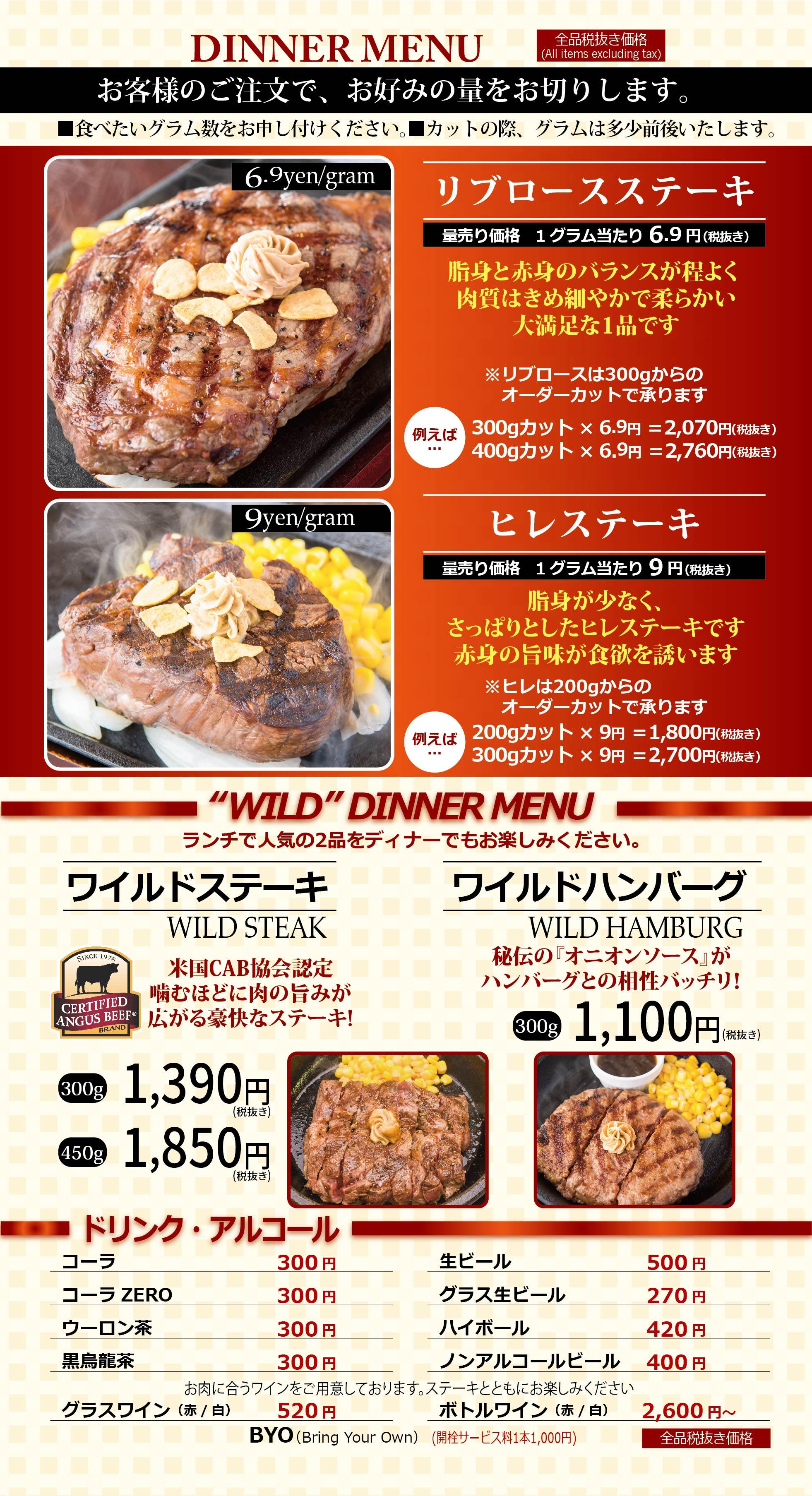 いきなりステーキ名取 ディナーメニュー1