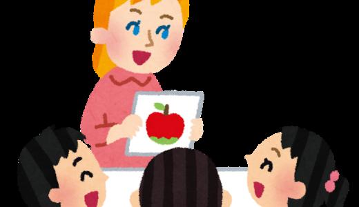 【岩沼市】英会話スクール・英語教室まとめ|口コミや料金の比較など