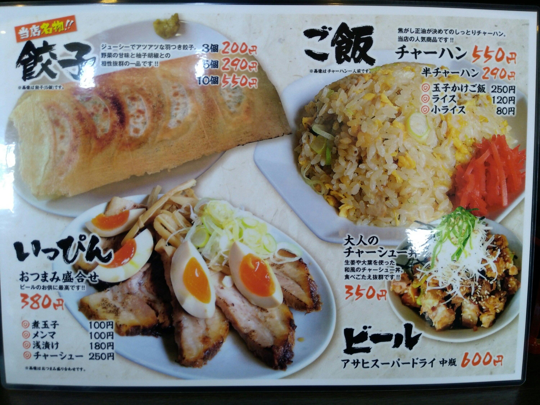 麺屋 吉辰 サイドメニュー
