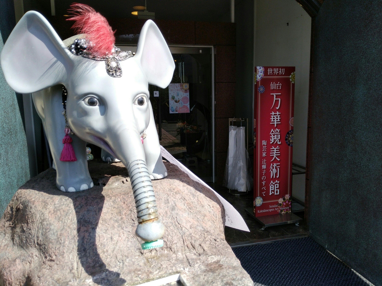 仙台万華鏡美術館 ゾウの万華鏡