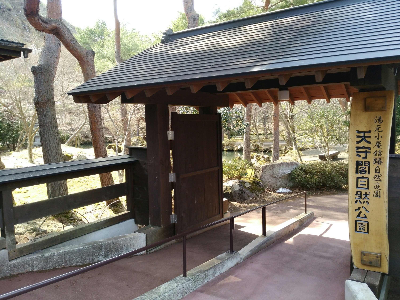 天守閣自然公園 入口