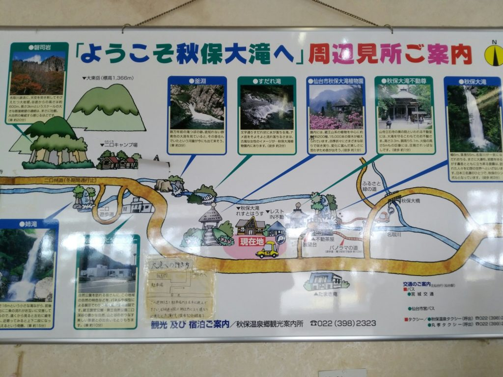 秋保大滝周辺の観光地
