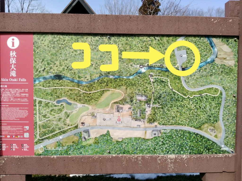 秋保大滝周辺の地図