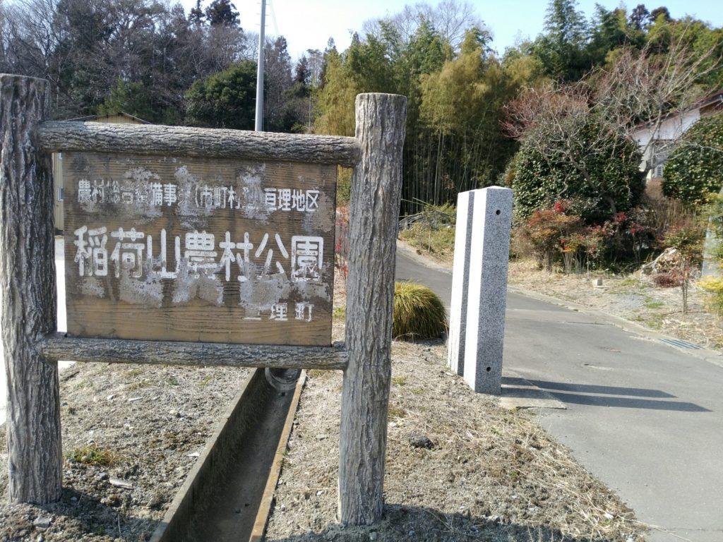 亘理町 稲荷山農村公園
