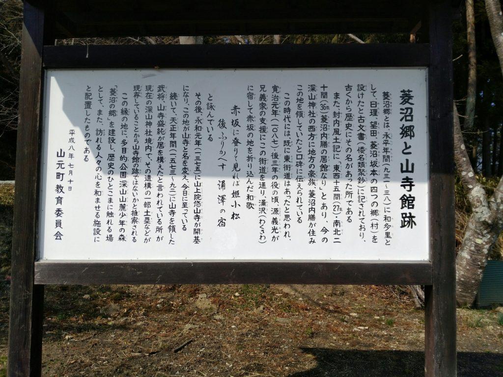 山元町 菱沼の里の歴史
