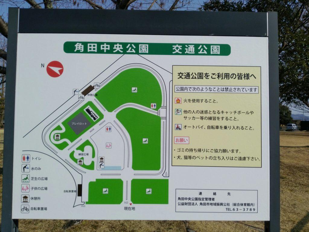 角田中央公園 交通公園 地図