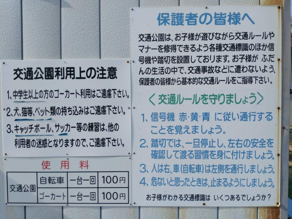 角田交通公園 自転車 レンタル料金とルール