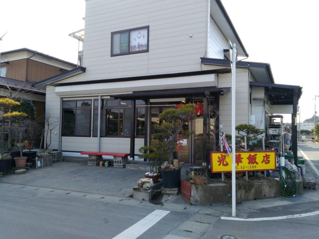 角田市 光華飯店 外観