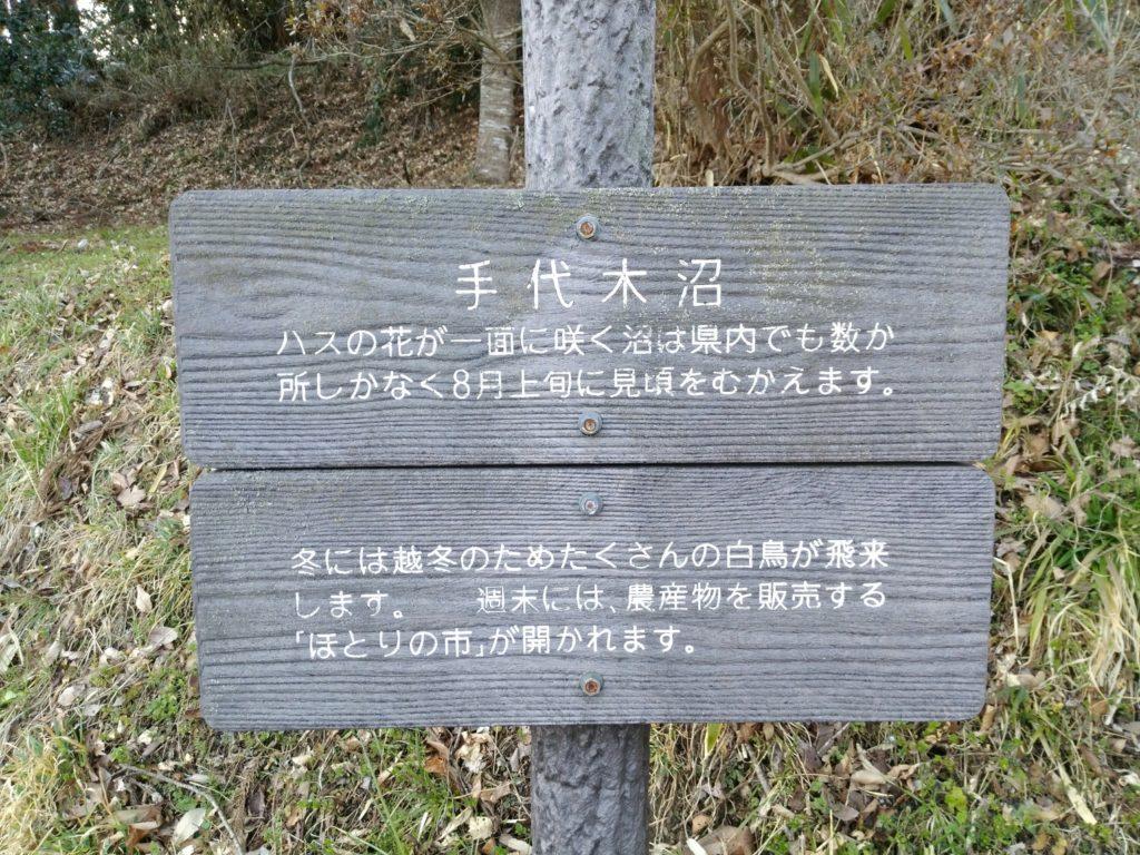 角田市 手代木沼 看板