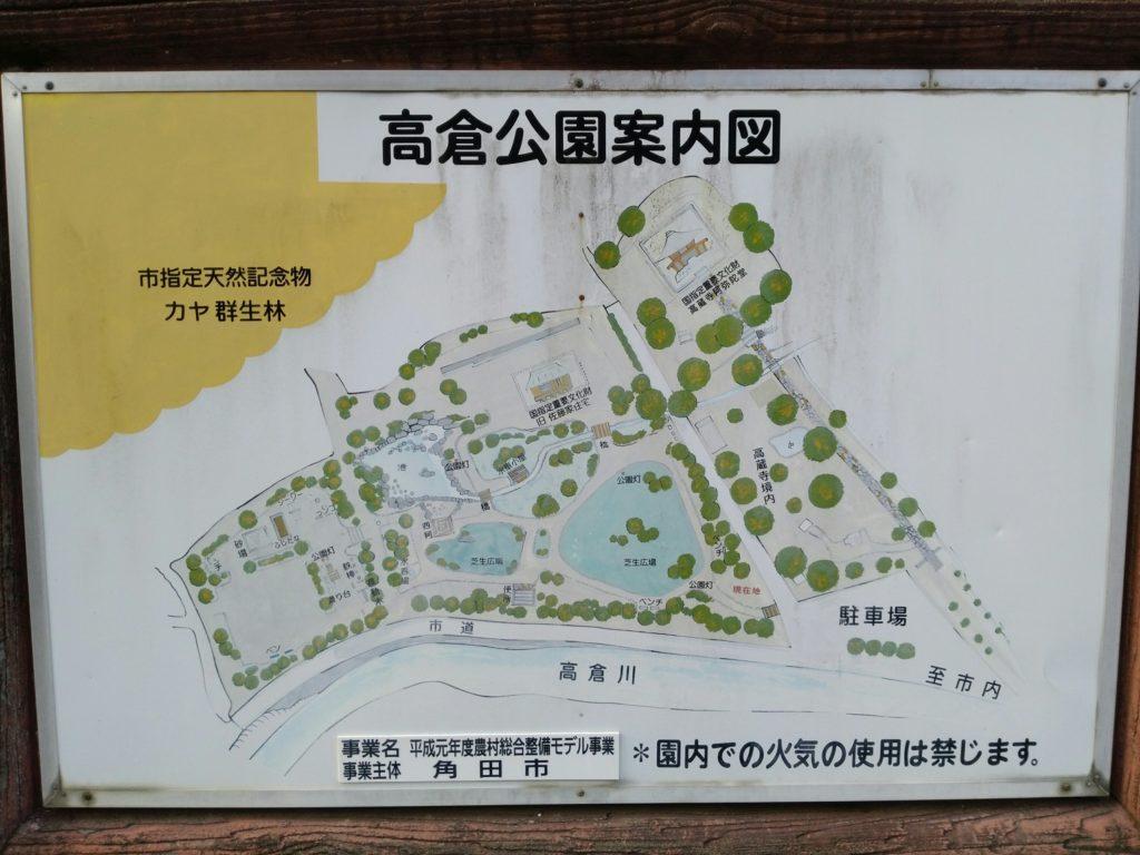 高蔵寺 高倉公園 地図