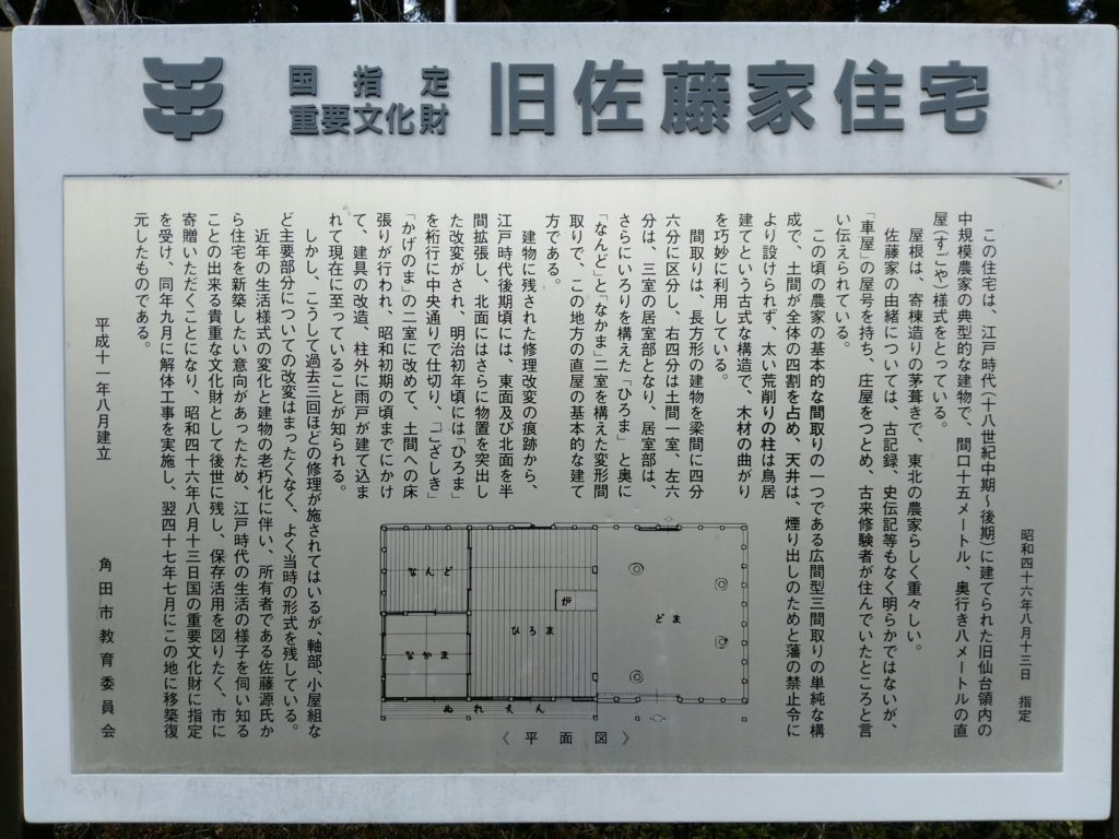 旧佐藤家住宅の説明