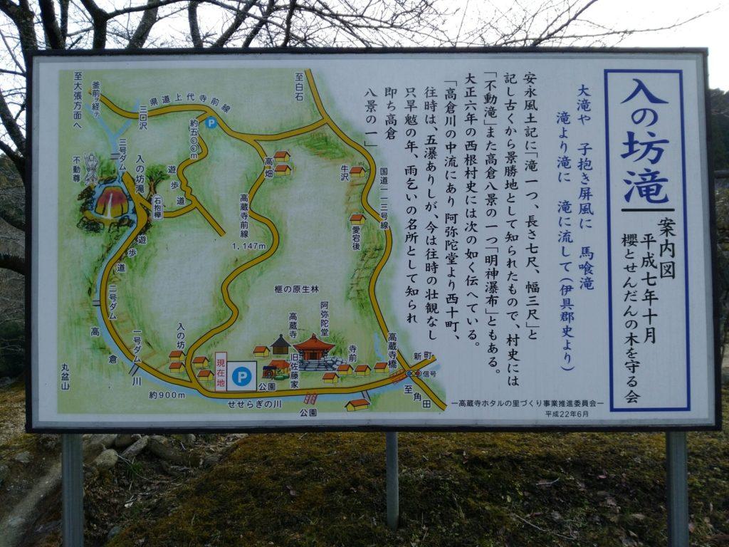 入の坊滝 地図