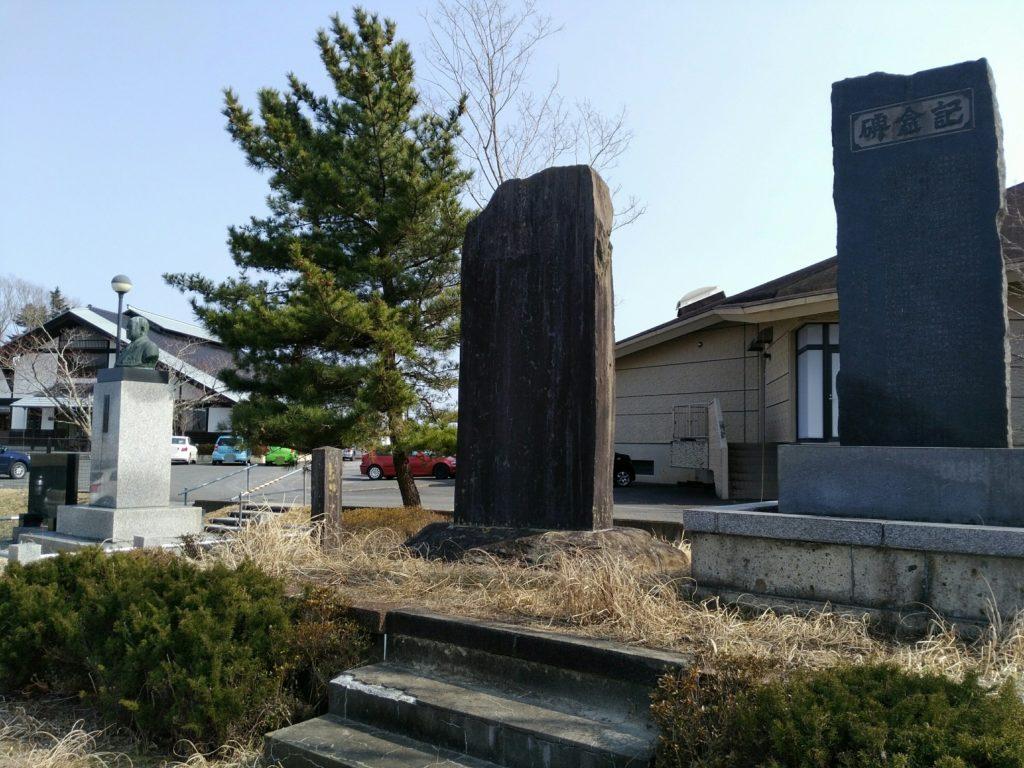 山元町歴史民族資料館近くの石碑